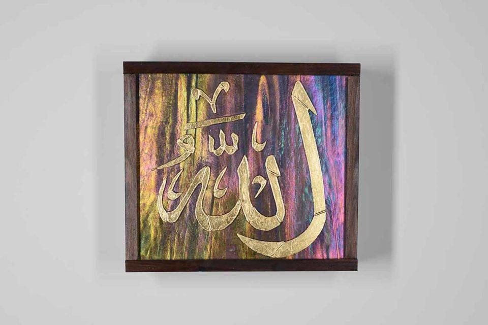 Decorative Arabic Calligraphy, Wall piece